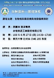演講:6月27日(四) 14:30-17:00 黃嘉祥 資深專員/ 永信藥品工業 股份有限公司
